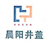 宁波晨阳交通设施有限公司 最新采购和商业信息