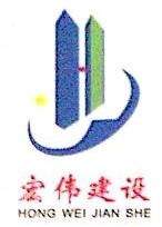 湖南宏伟建设工程有限公司益阳分公司 最新采购和商业信息