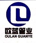 上海欧蓝管业科技股份有限公司 最新采购和商业信息