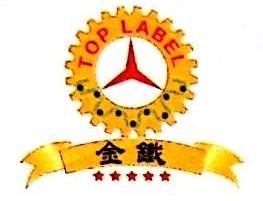 深圳市金铁精工设备有限公司 最新采购和商业信息