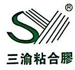 深圳市三渝粘合胶有限公司 最新采购和商业信息