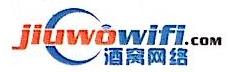 福建省酒窝网络科技有限公司 最新采购和商业信息