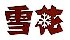 华润雪花啤酒(宁波)有限公司