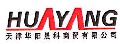 天津华阳晟科商贸有限公司 最新采购和商业信息