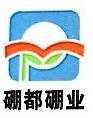西藏硼都硼业有限公司
