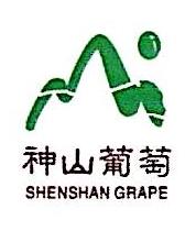 威海神山葡萄科技有限公司 最新采购和商业信息