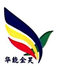 山东华能金昊环境工程股份有限公司 最新采购和商业信息