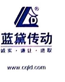 重庆蓝黛动力传动机械股份有限公司