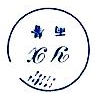 上海雨歆建设工程有限公司 最新采购和商业信息