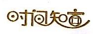 南京时间商标事务所有限公司 最新采购和商业信息