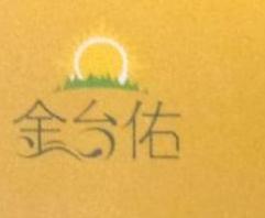 龙岩市金台佑饲料有限公司 最新采购和商业信息