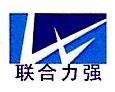 广西南宁联强投资管理有限公司 最新采购和商业信息