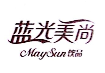 四川蓝光美尚饮品股份有限公司