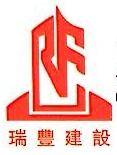 广东瑞丰建设有限公司 最新采购和商业信息