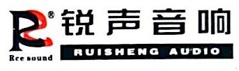 湖南锐声电子科技有限公司 最新采购和商业信息