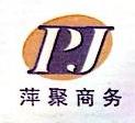 杭州萍聚商务会展服务有限公司 最新采购和商业信息