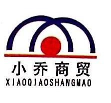 秦皇岛市小乔商贸有限公司 最新采购和商业信息