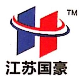 江苏国豪安装集团有限公司