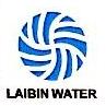来宾市水务集团有限责任公司