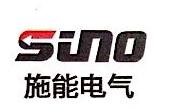 徐州市施能电气设备有限公司 最新采购和商业信息