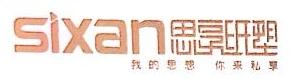 浙江思享包装有限公司 最新采购和商业信息