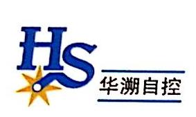 杭州华溯自控设备有限公司 最新采购和商业信息