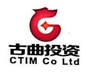 上海古曲投资管理有限公司 最新采购和商业信息