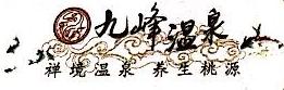 浙江九峰温泉开发有限公司 最新采购和商业信息
