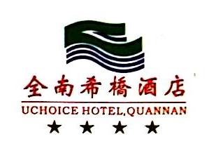 全南希桥酒店有限公司 最新采购和商业信息