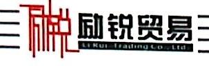 郑州市励锐贸易有限公司 最新采购和商业信息