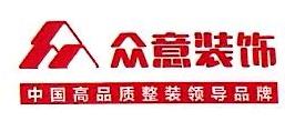 众意(北京)家居装饰有限公司
