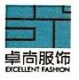 卓尚服饰(杭州)有限公司