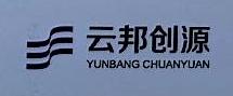 北京云邦创源科技有限公司 最新采购和商业信息
