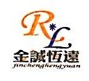 北京金诚恒远商贸有限公司 最新采购和商业信息