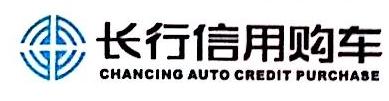 上海长行汽车销售服务有限公司 最新采购和商业信息