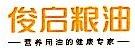 江苏俊启粮油股份有限公司 最新采购和商业信息
