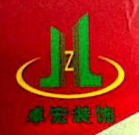 深圳市卓宏装饰工程设计有限公司 最新采购和商业信息