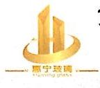 南宁市惠宁玻璃有限责任公司 最新采购和商业信息