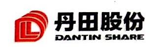 珠海丹田物流服务有限公司 最新采购和商业信息
