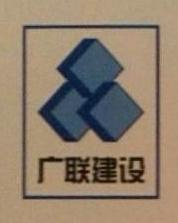 上海广联环境岩土工程股份有限公司