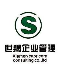 厦门世羯企业管理顾问有限公司 最新采购和商业信息