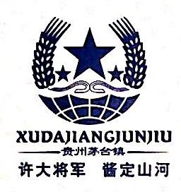 贵州许大将军酒业有限公司 最新采购和商业信息