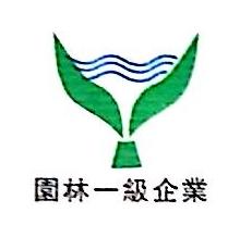 珠海经济特区园海绿化工程有限公司东莞分公司 最新采购和商业信息