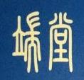 上海端堂国际货物运输代理有限公司 最新采购和商业信息