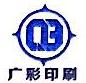 湖北广彩印刷有限公司 最新采购和商业信息