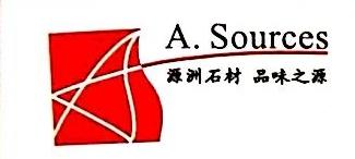 上海源洲石材有限公司 最新采购和商业信息