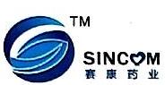 广东赛康制药厂有限公司 最新采购和商业信息