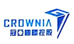 深圳市冠亚供应链管理有限公司