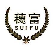 广州穗富投资管理有限公司