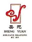 绍兴圣元酒店管理有限公司 最新采购和商业信息